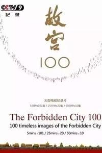 故宫100 (2012)