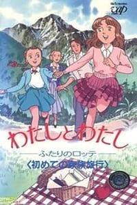 Watashi to Watashi: Futari no Lotte (1991)