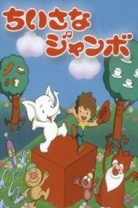 Little Jumbo (1977)