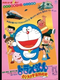 映画ドラえもん のび太の宇宙開拓史 (1981)