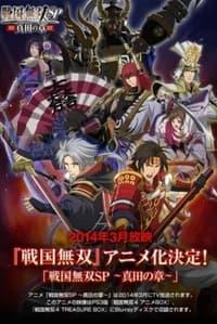 Samurai Warriors : La Légende des Sanada (2014)
