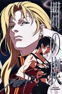 間の楔 (1992)