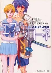 Escaflowne - Une fille sur Gaïa (2000)