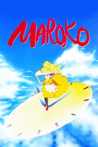 麿子 (1990)