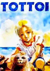 トトイ (1992)