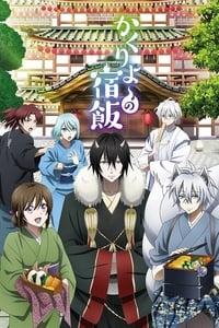 Kakuriyo No Yadomeshi (2018)
