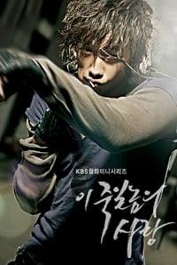 A Love To Kill (2005)