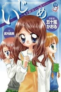 いじめ 〜いけにえの教室〜 (2012)