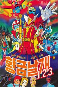Hwang Geumnalgae 1.2.3. (1978)
