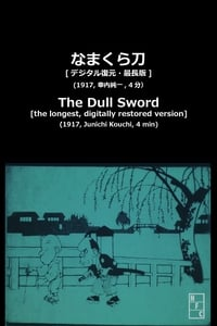 The Dull sword (1917)