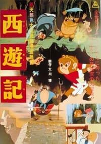 西遊記 (1960)