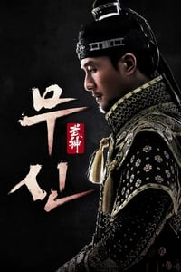 무신 (2012)