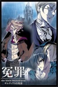 Enzai (2004)