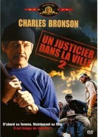 Un justicier dans la ville 2 (1982)
