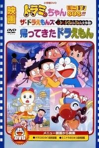ドラミちゃん ミニドラSOS (1989)