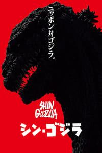 Godzilla: Resurgence (2017)