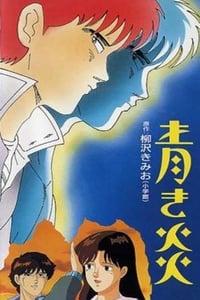 青き炎 (1989)