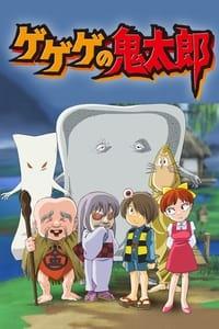 ゲゲゲの鬼太郎 (2007)