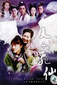 天外飞仙 (2006)