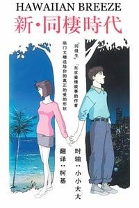 新・同棲時代 HAWAIIAN BREEZE (1992)