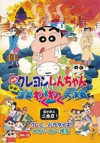 クレしんパラダイス! メイド・イン・埼玉 (1999)