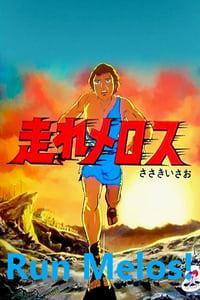 走れメロス (1981)