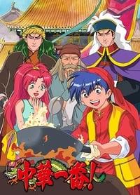 中華一番! (1997)
