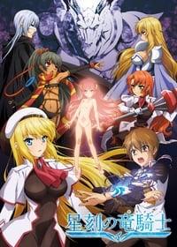 Seikoku no Dragonar (2014)