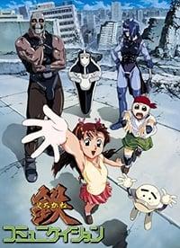鉄コミュニケイション (1998)