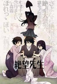 Sayonara Zetsubo Sensei (2007)