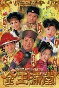 金玉满堂 (1999)