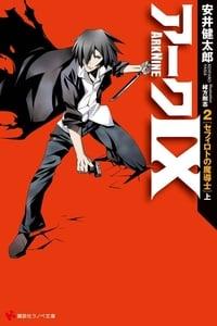 アークIX (2013)