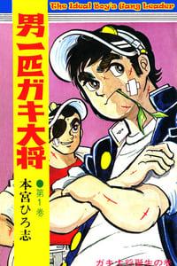 男一匹ガキ大将 (1969)