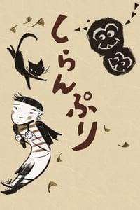 しらんぷり (2012)