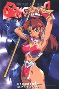 超人学園ゴウカイザー THE VOLTAGE FIGHTERS (1996)
