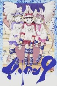 エイリアン9 (2001)