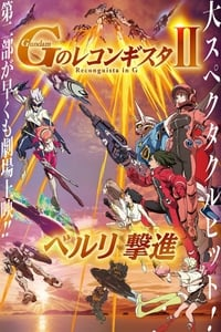 Gundam: G no Reconguista - Gekijōban II: Bellri Gekishin (2020)