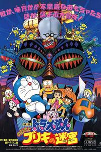映画ドラえもん のび太とブリキの迷宮 (1993)