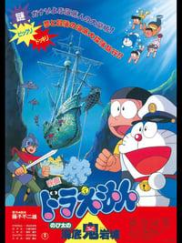 映画ドラえもん のび太の海底鬼岩城 (1983)