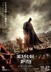 DCスーパーヒーローズvs鷹の爪団 (2017)