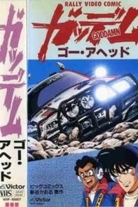 ガッデム (1990)