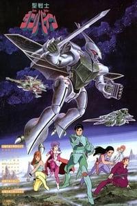聖戦士ダンバイン (1983)