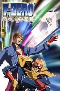 F-ZERO ファルコン伝説 (2003)