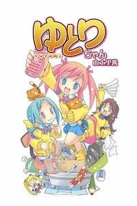 ゆとりちゃん (2010)