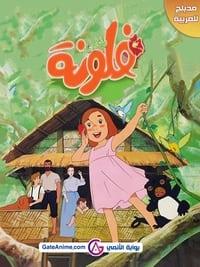 Flo et les robinson suisses (1981)