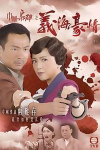 巾帼枭雄之义海豪情 (2010)