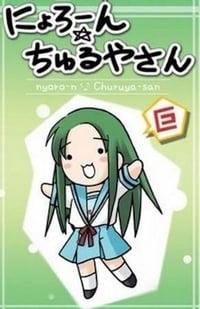 Nyoron! Churuya-san (2009)