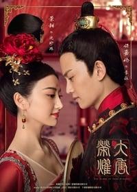大唐荣耀 (2017)
