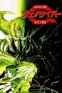 ジェノサイバー 虚界の魔獣 (1994)