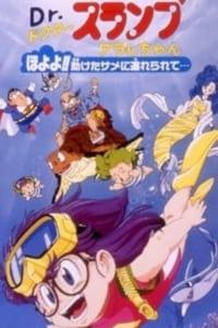 Dr.スランプ アラレちゃん ほよよ!!助けたサメに連れられて.. (1994)